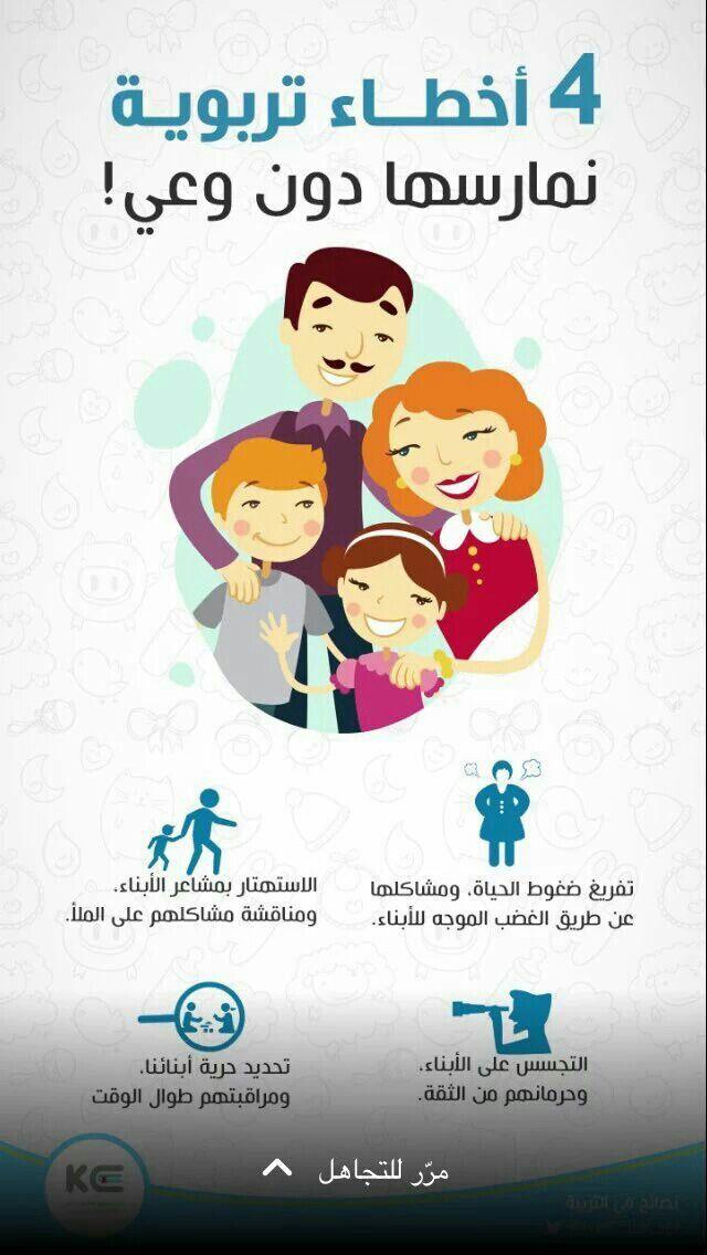 اخطاء تربوية للاستدراك Islamic Kids Activities Baby Education Kids Education