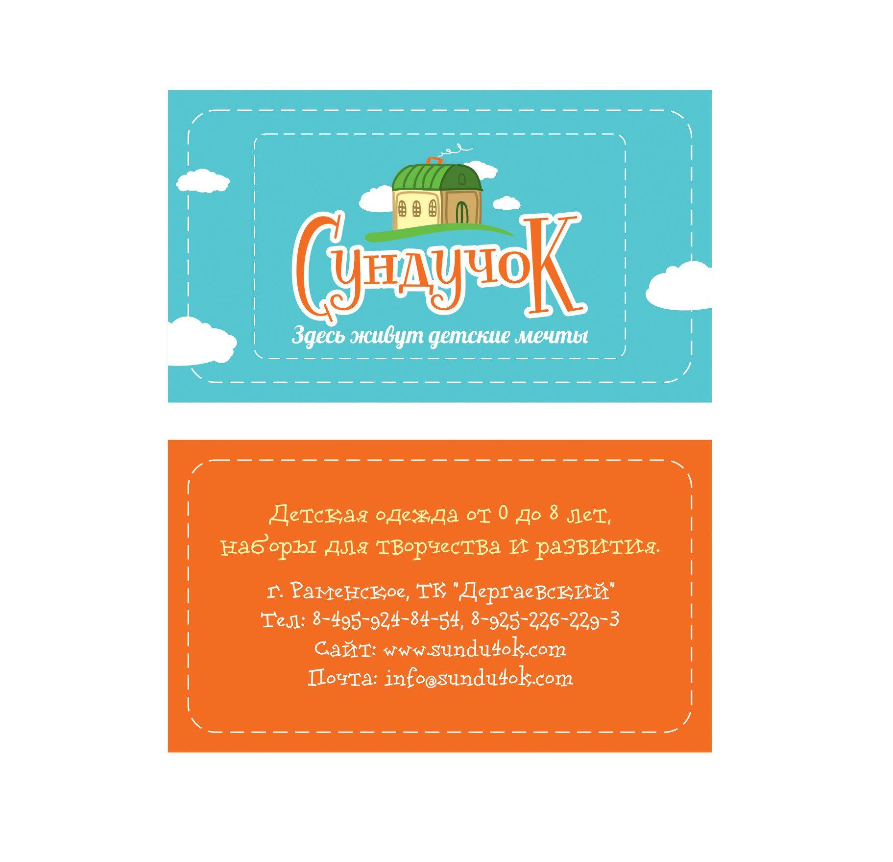 визитка, для магазина детской одежды Сундучок | Визитки ...