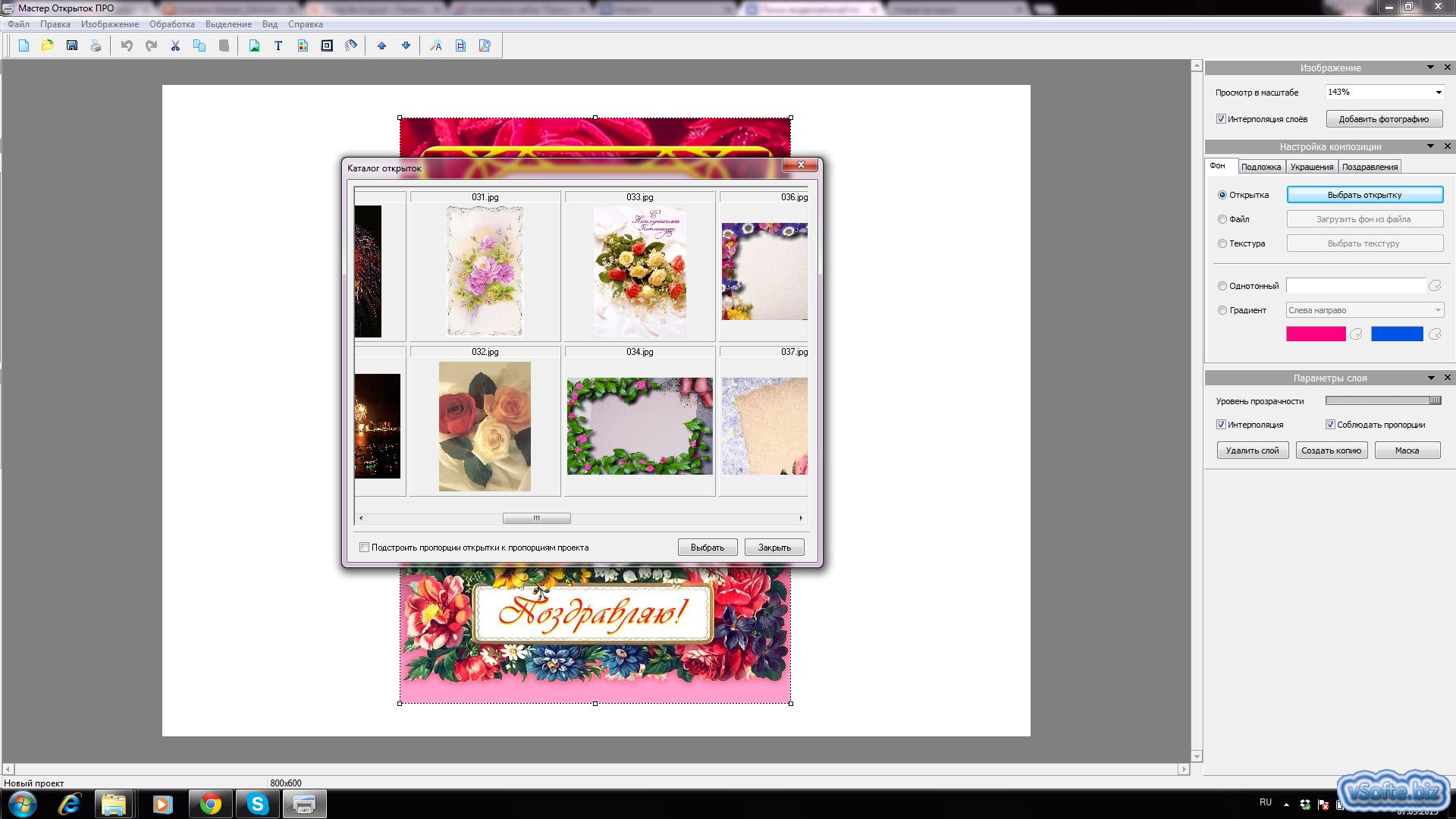 Бесплатный конструктор открыток добавь свой текст в открытку из, картинки музыкой