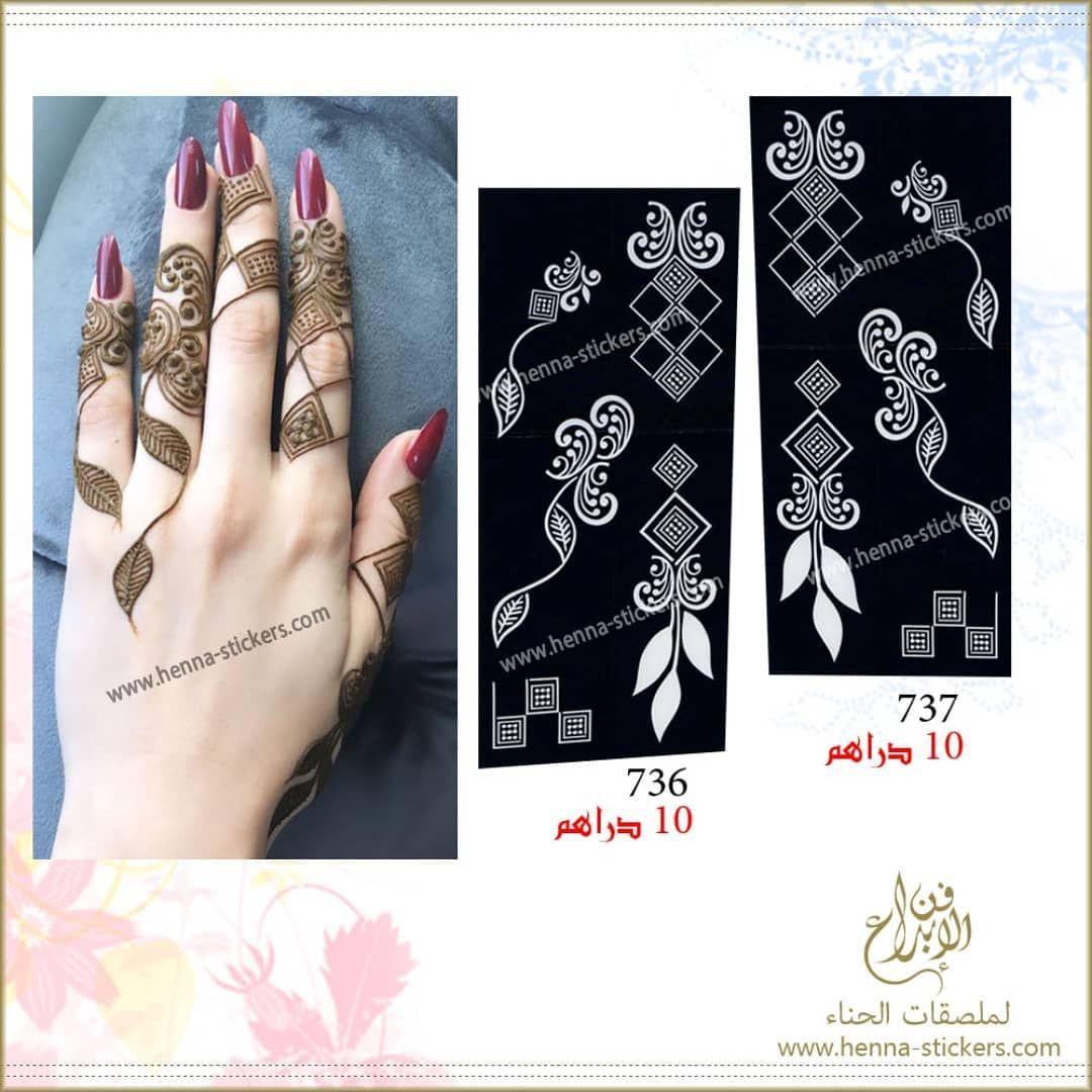 استكرات حناء فن الابداع On Instagram استيكرات حناء سهله الاستخدام من غير حاجه للصالون ولا الحناية للطلب يرجى زياره را Hand Henna Henna Hand Tattoo Henna