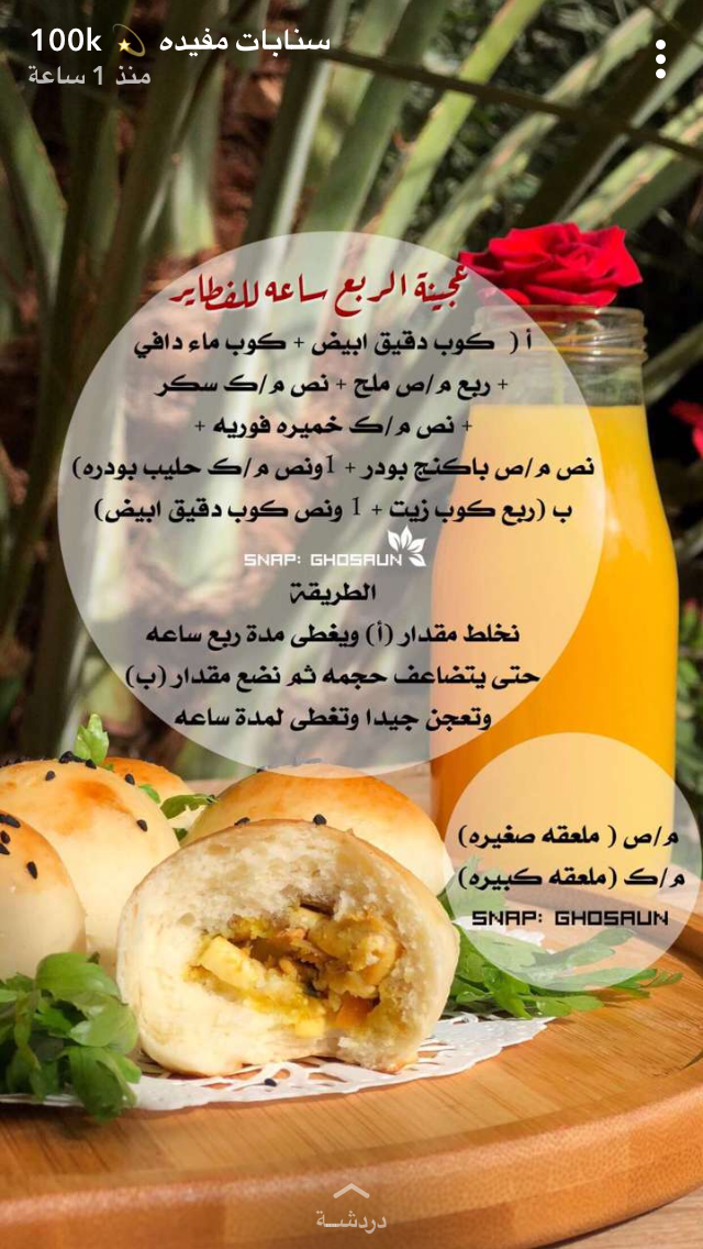 وصفات رمضان Cookout Food Tunisian Food Egyptian Food