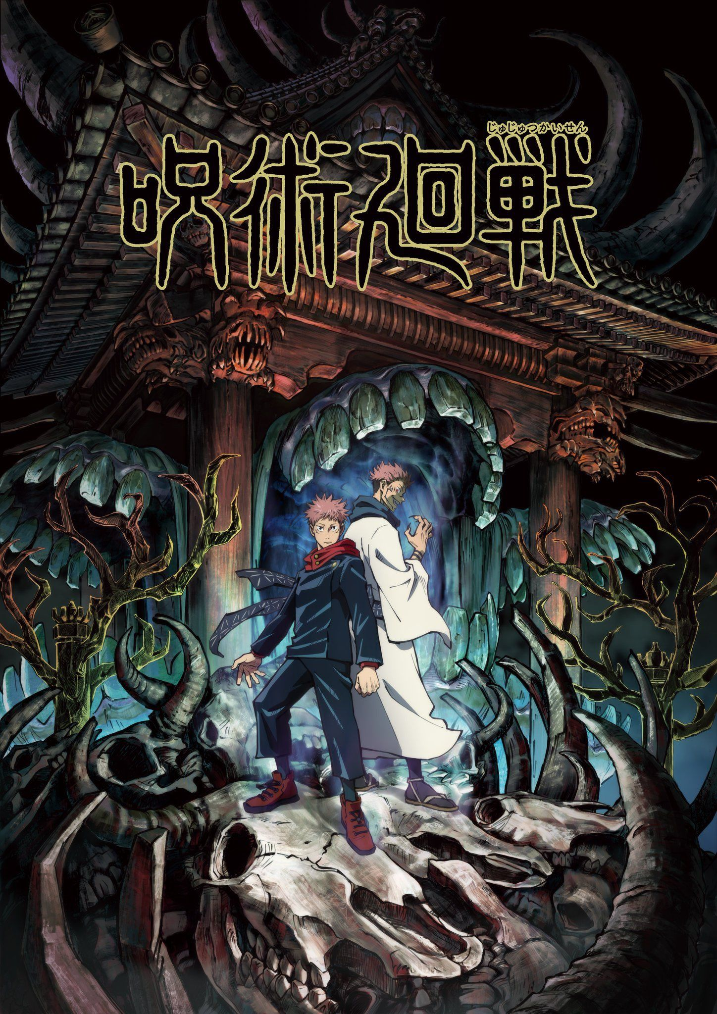 Marv On Twitter Jujutsu Anime Printables Manga Covers