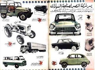 New Car Old Car Nasr Egypt New Cars Egypt Car