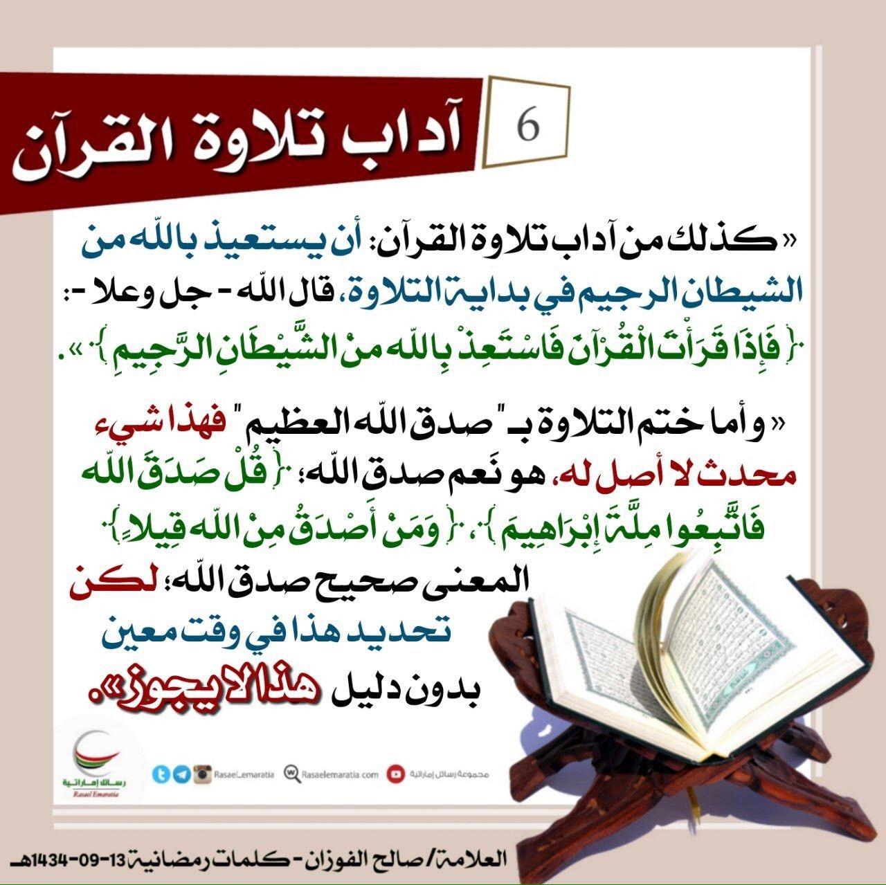 Pin By الراجية عفو ربها On أداب تلاوة القرآن Olia