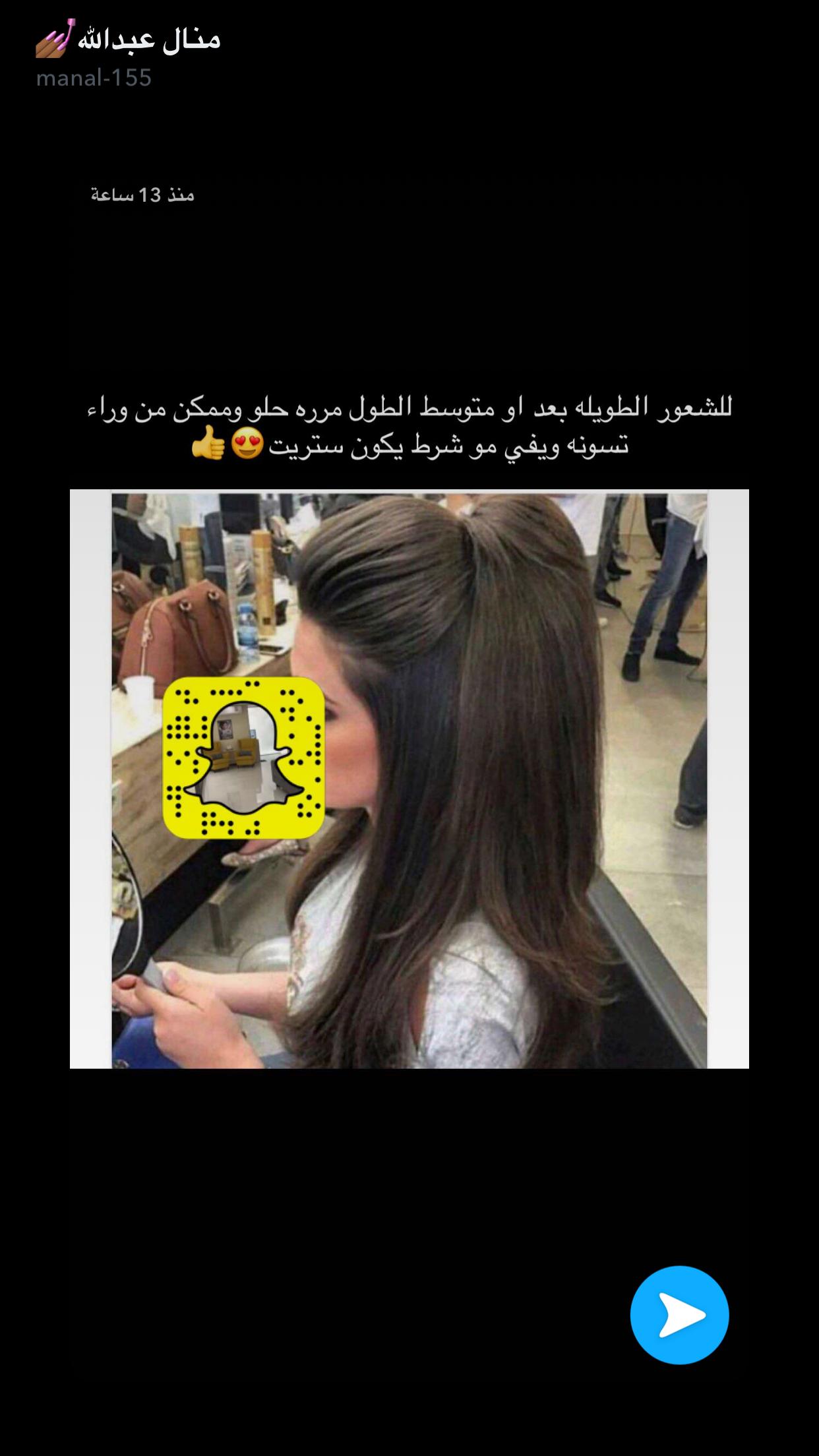 Pin By Fto0on123 Al Hajri On تسريحات شعر Incoming Call Screenshot Incoming Call