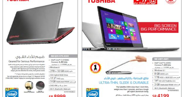 عروض واسعار جرير علي لاب توب توشيبا Toshiba Labtop Prices In Jarir Store June 2014 Toshiba Labtop Big Screen
