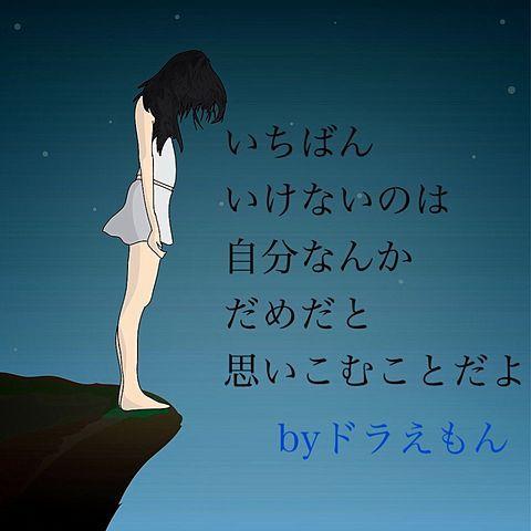 名言 ドラえもん cool words japanese quotes famous words