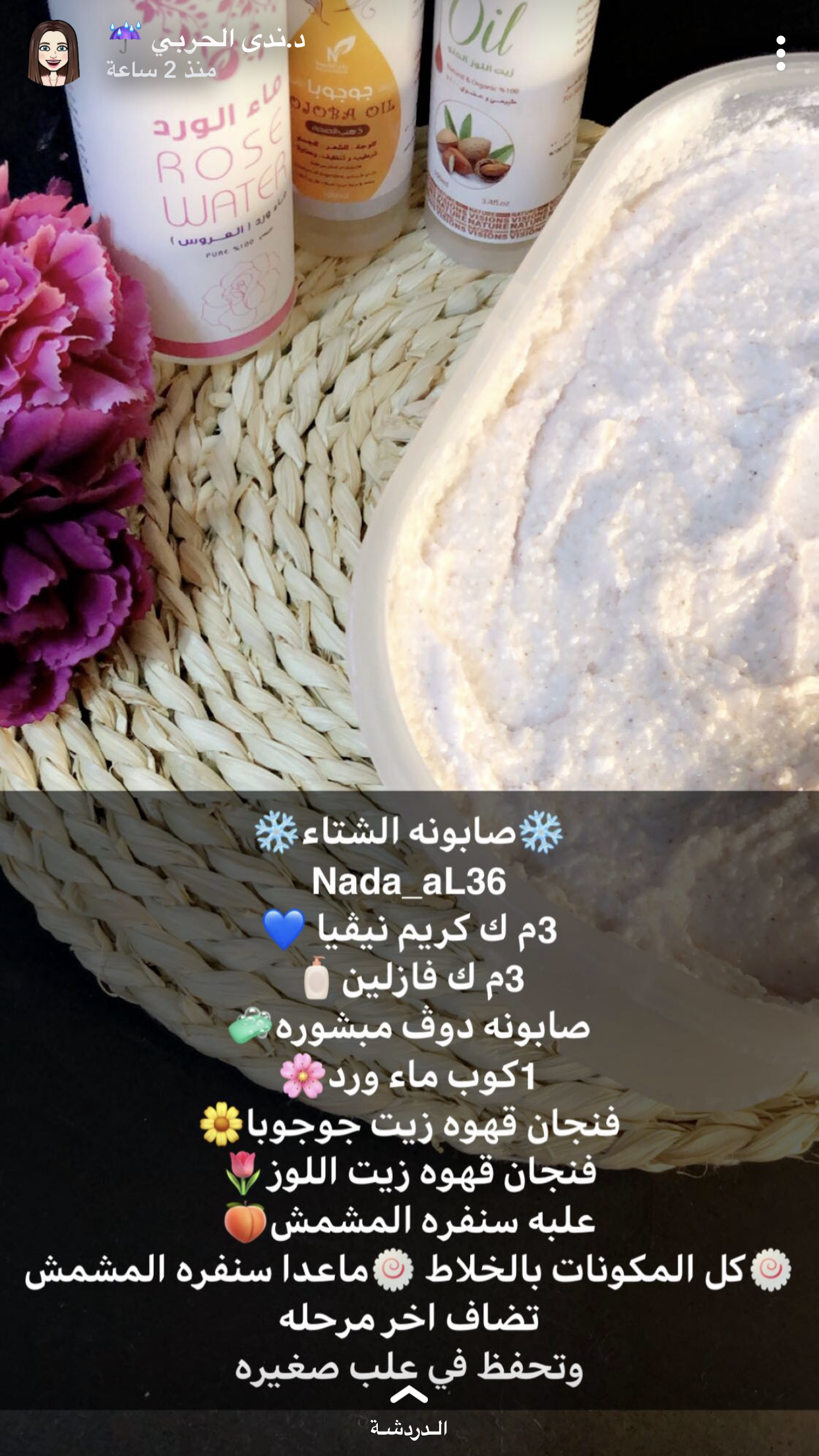Pin By Roro Umeyad On Body الجسم Skin Care Skin Convenience Store Products