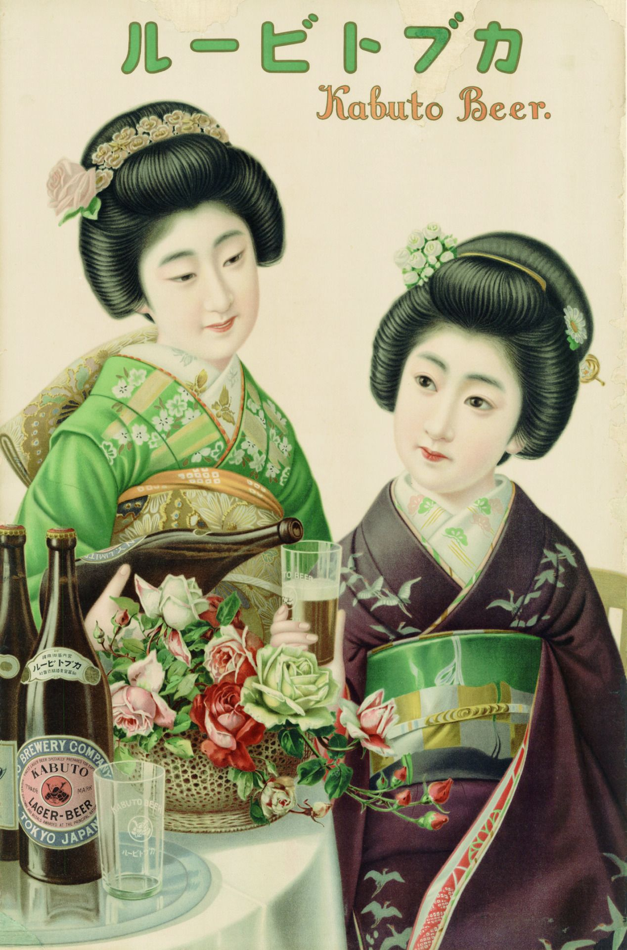 Vintage ORIENTAL ART PRINT Asian Chinese Girl Lager Beer Advertisement Poster