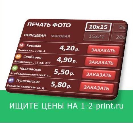 Сравнение цен на фотопечать - российский полиграфический ...