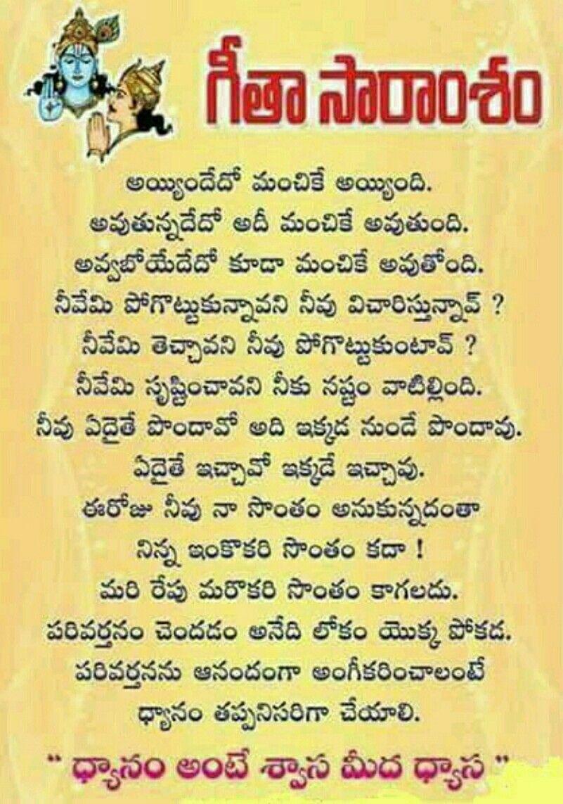 Gita Saram Gita Saaram Gita Quotes Quotations Life Quotes
