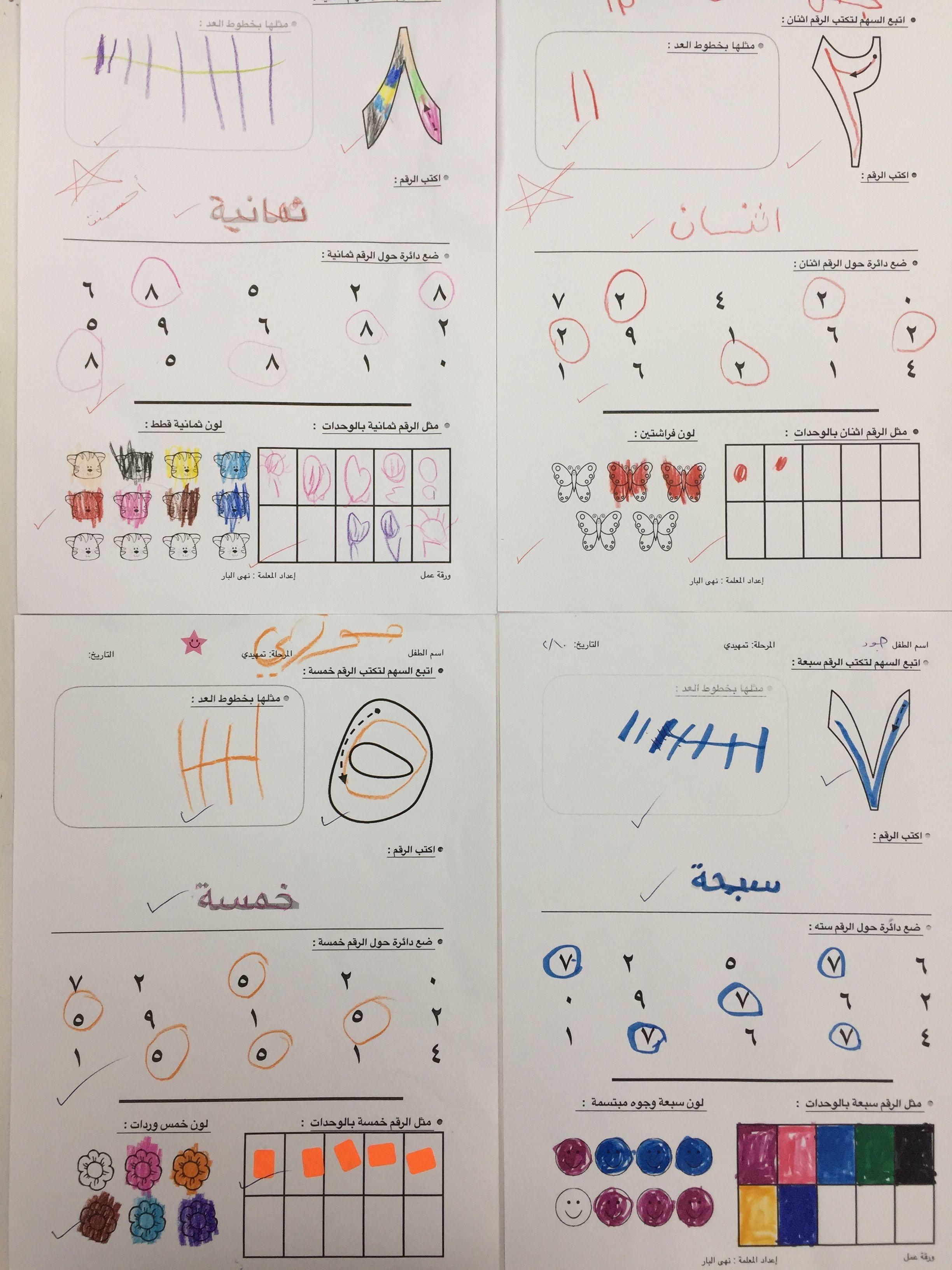 ورقة عمل الأرقام من ١ ١٠ رياضيات أرقام تمهيدي Paper Crafts For Kids Teach Arabic Angel Painting