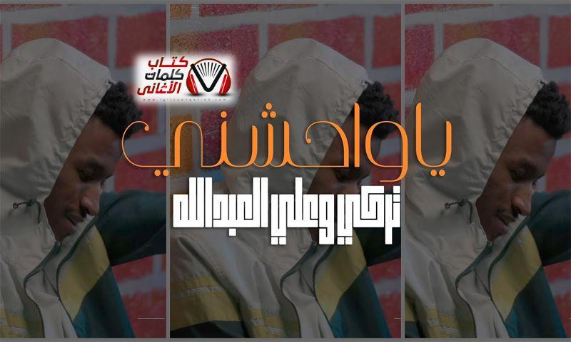 كلمات اغنية يا واحشني تركي و علي العبد الله Company Logo Tech Company Logos Amazon Logo