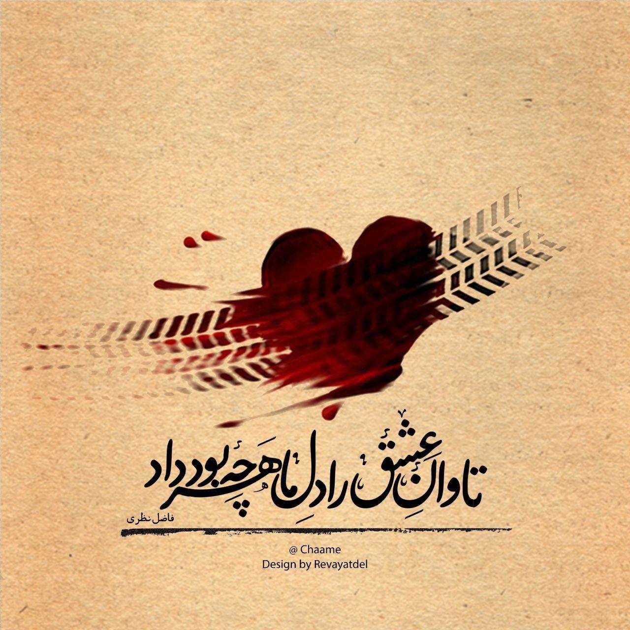 تاوان عشق را دل ما هر چه بود داد چشم انتظار باش در اين ماجرا تو هم فاضل نظري Farsi Poem Persian Poetry Prayer Stories