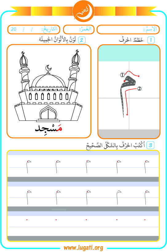 Letter Mim م Level 1 This Arabic Worksheet Contains Three Exercises For Mim Letter م 1 To Follo Arabic Alphabet For Kids Arabic Alphabet Letters Lettering