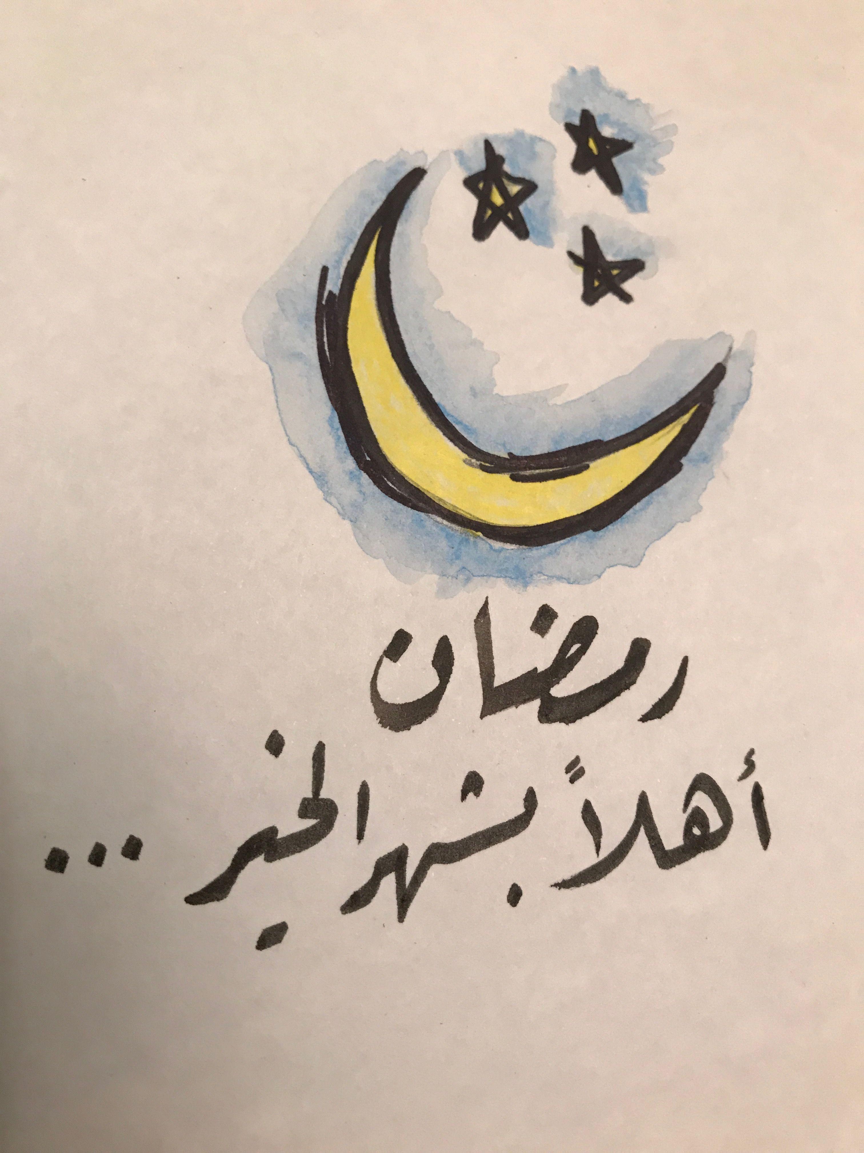 رمضان هلال شهر الخير خط خطي رسم رسمي رقعة Drawing Quotes Memo Pad Design Drawings