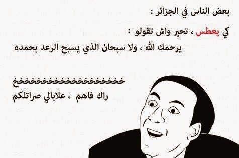نكت مضحكة جدا وجديدة 2019 اقوى 50 نكتة جديدة Funny Words Funny Picture Jokes Funny Arabic Quotes