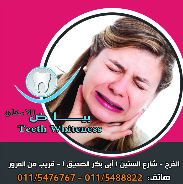 تفريش الأسنان تعتبر فرشاة الأسنان الناعمة فعالة لتنظيف الأسنان لدى أصحاب أجهزة تقويم الأسنان وذلك لإمكانيتها تن Teeth In Ear Headphones Cat Ear Headphones