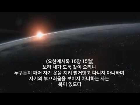 마지막때의 징조★(지금은 마지막 때...)예수님께서 말씀하신 그날이 가깝고도 가깝다. 깨어 예비하자.. - YouTube