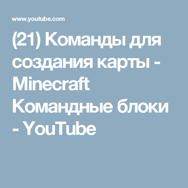Команды для Майнкрафт Ютуб