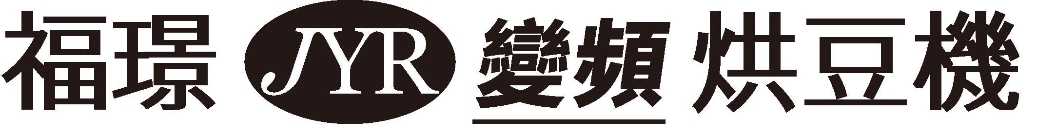 福璟專業烘豆機