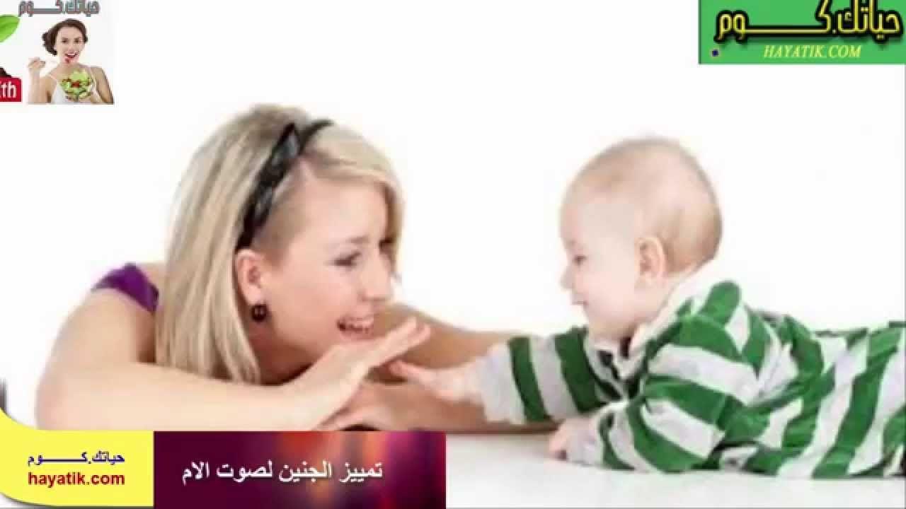 تمييز الجنين لصوت الام حساب الحمل معرفة نوع الجنين مراحل تطور الجنين
