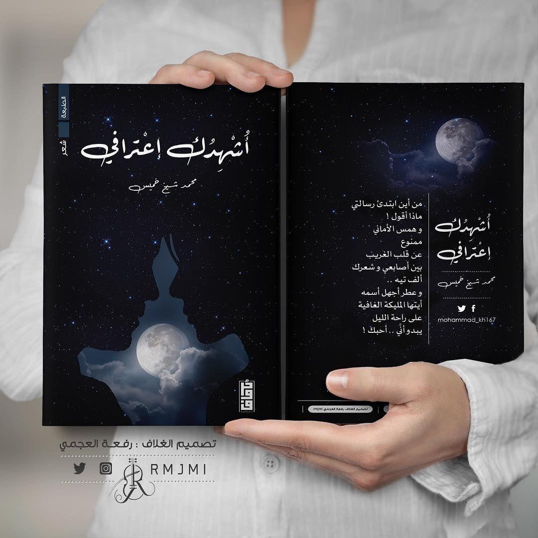 تصميمي غلاف كتاب غلاف كتاب أشهدك إعترافي لـ محمد خميس تصميم اغلفة كتب اغلفة كتب Book Cover Design Typography Book Qoutes Book Design