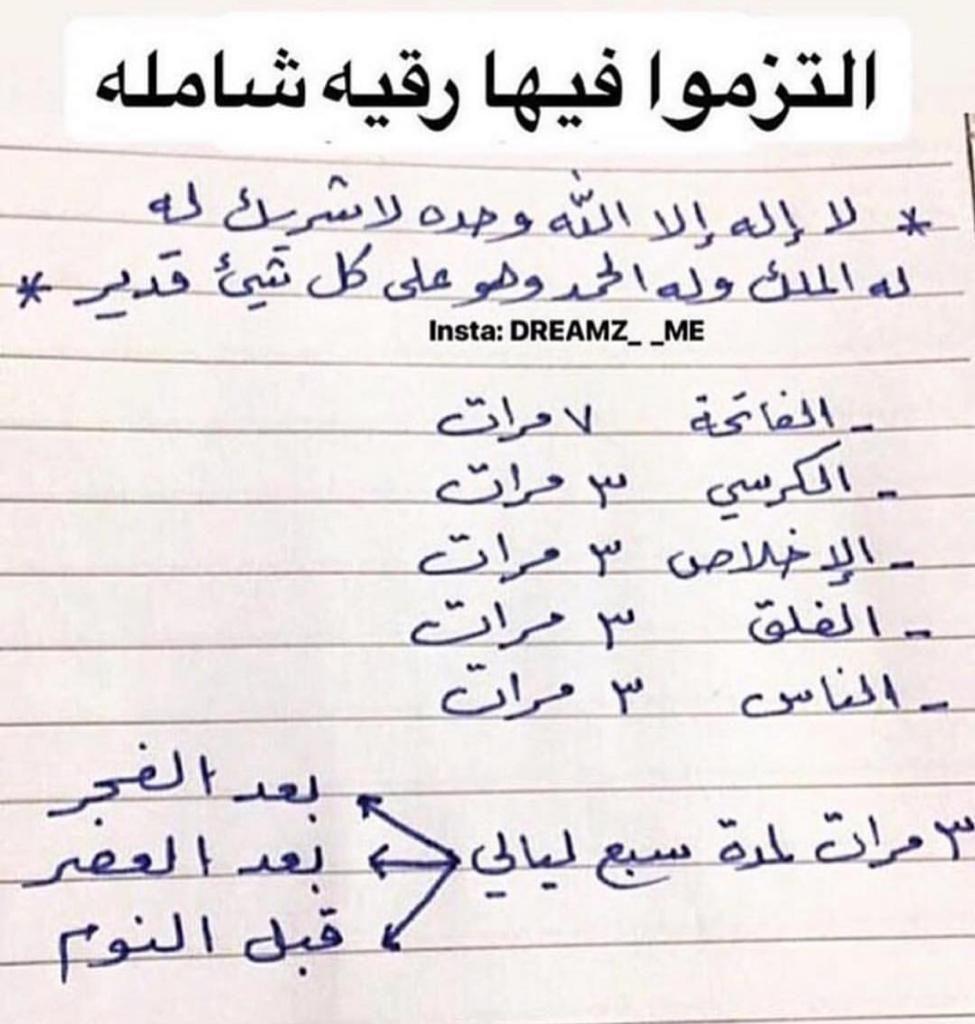 Pin By Mennasalah Salas On اذكارات Islamic Phrases Islamic Love Quotes Quran Quotes