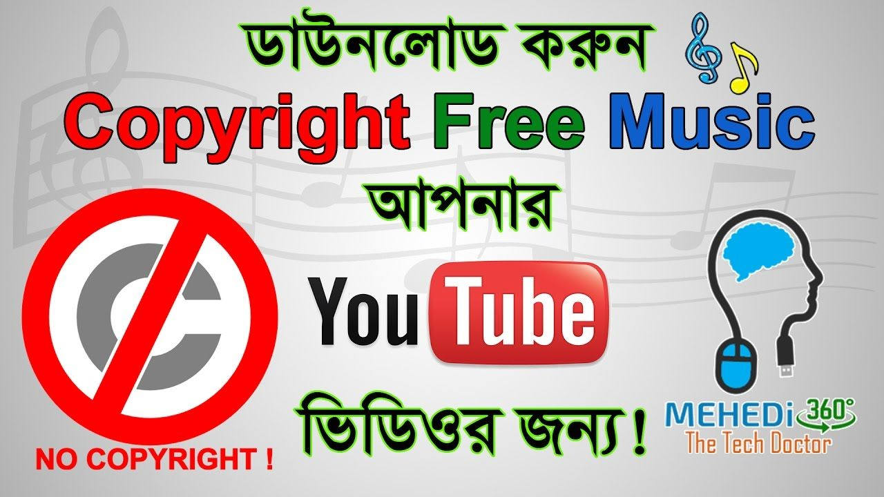 How to download copyright free music for your youtube video bangla how to download copyright free music for your youtube video bangla tuto ccuart Images