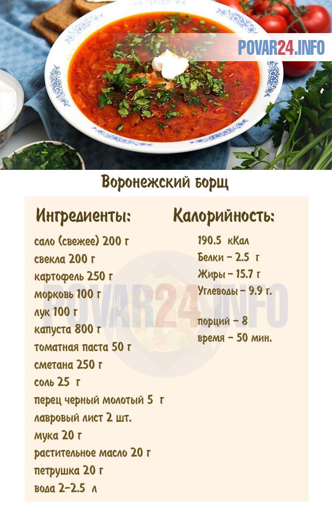 Борщ с мукой и томатной пастой #9