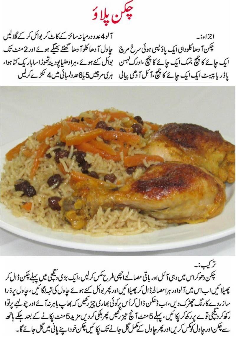 Chicken Pulao Recipe In Urdu, Likes To Eat Prepared By Basmati Rice,  Chicken