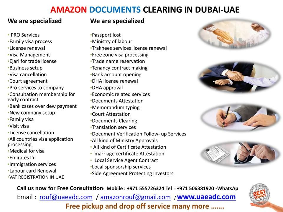 Amazon Documents Clearing Provide Tasheel Services Ministry Of