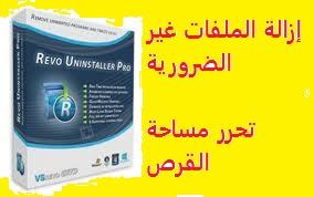تحميل البرنامج الاقوى فى حذف البرامج من جذورها العملاق Revo Uninstaller Pro 4 2 1 النسخة الكاملة الاتحاد December Holidays Revo World Information