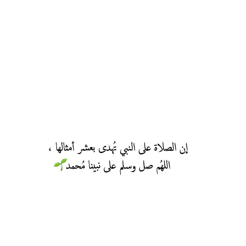 الل ه م ص ل و س ل م و ب ار ك على ن ب ي ن ا م حم د Arabic Calligraphy Calligraphy