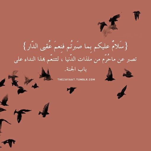 سلام عليكم بما صبرتم فنعم عقبى الدار Islamic Quotes Poster Quotes