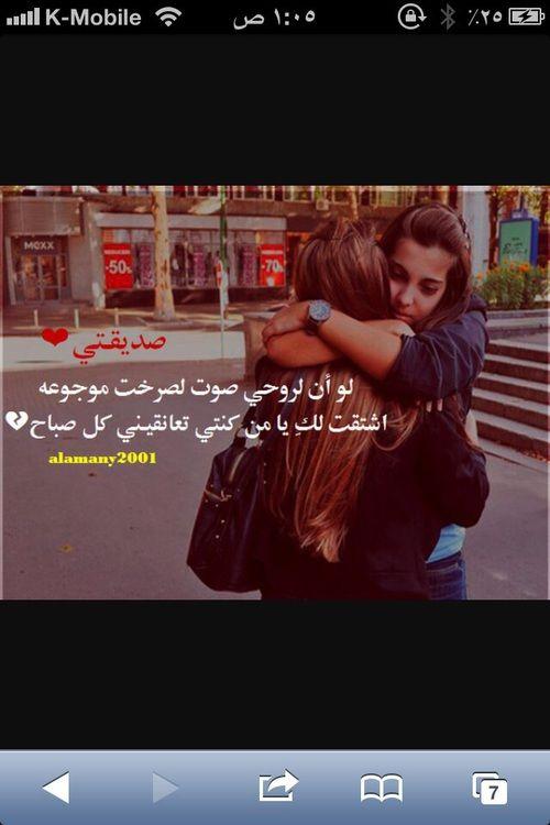 أختي حبيبتي And صديقتي Image Friends In Love Funny Photo Memes Love You Best Friend