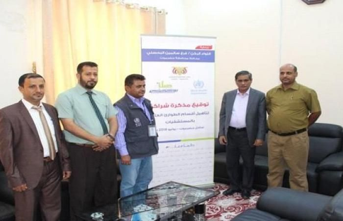 اخبار اليمن الان توقيع مذكرة تأهيل طوارئ عدد من مستشفيات