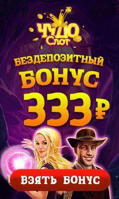 Официальный сайт онлайн казино Чудо Слот: большой выбор игр.Наше азартное заведение предлагает пользователям большой выбор лицензионных игровых автоматов (более ) от ведущих производителей ПО для онлайн казино.