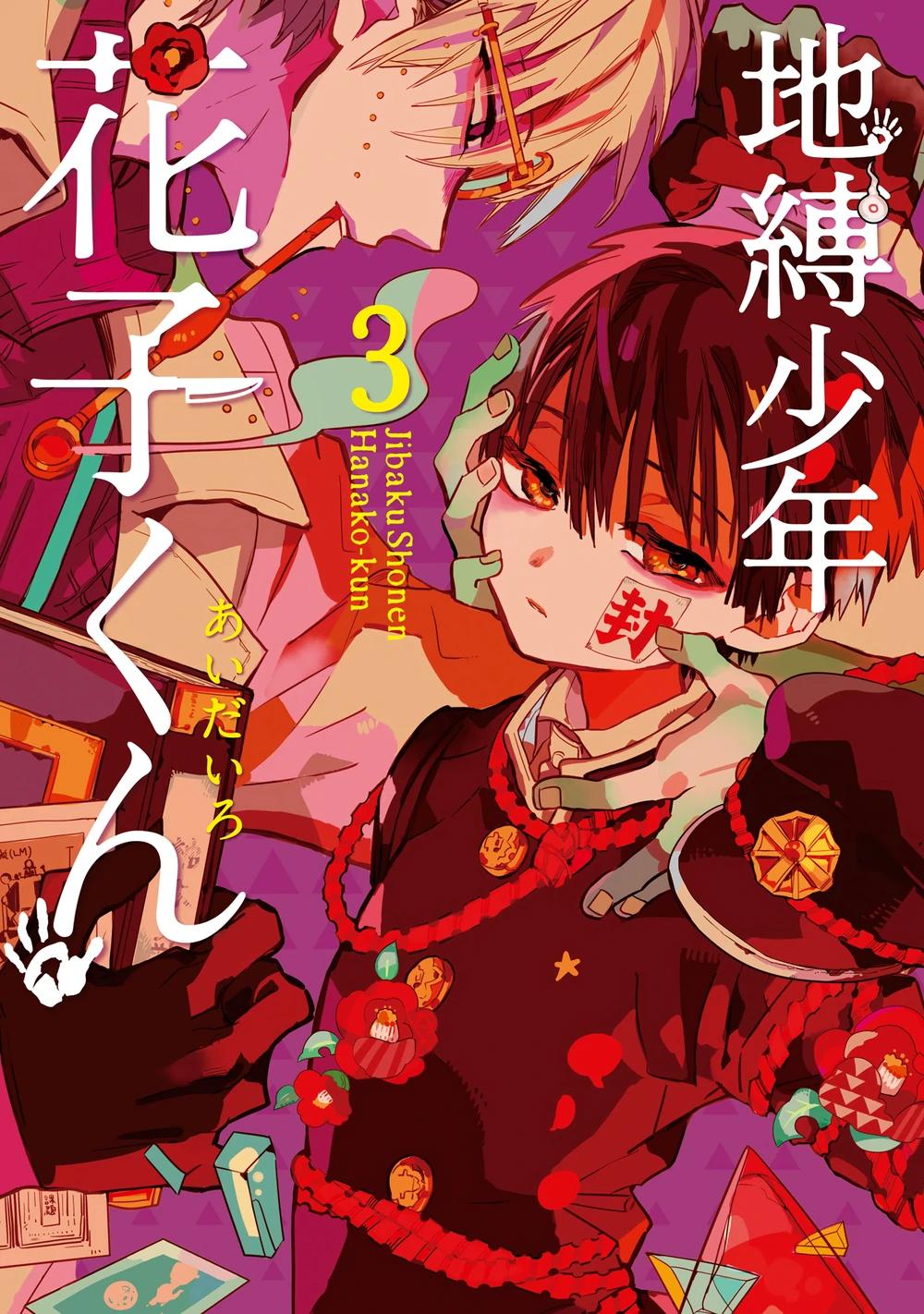 Jibaku Shounen Hanako-kun/Image Gallery