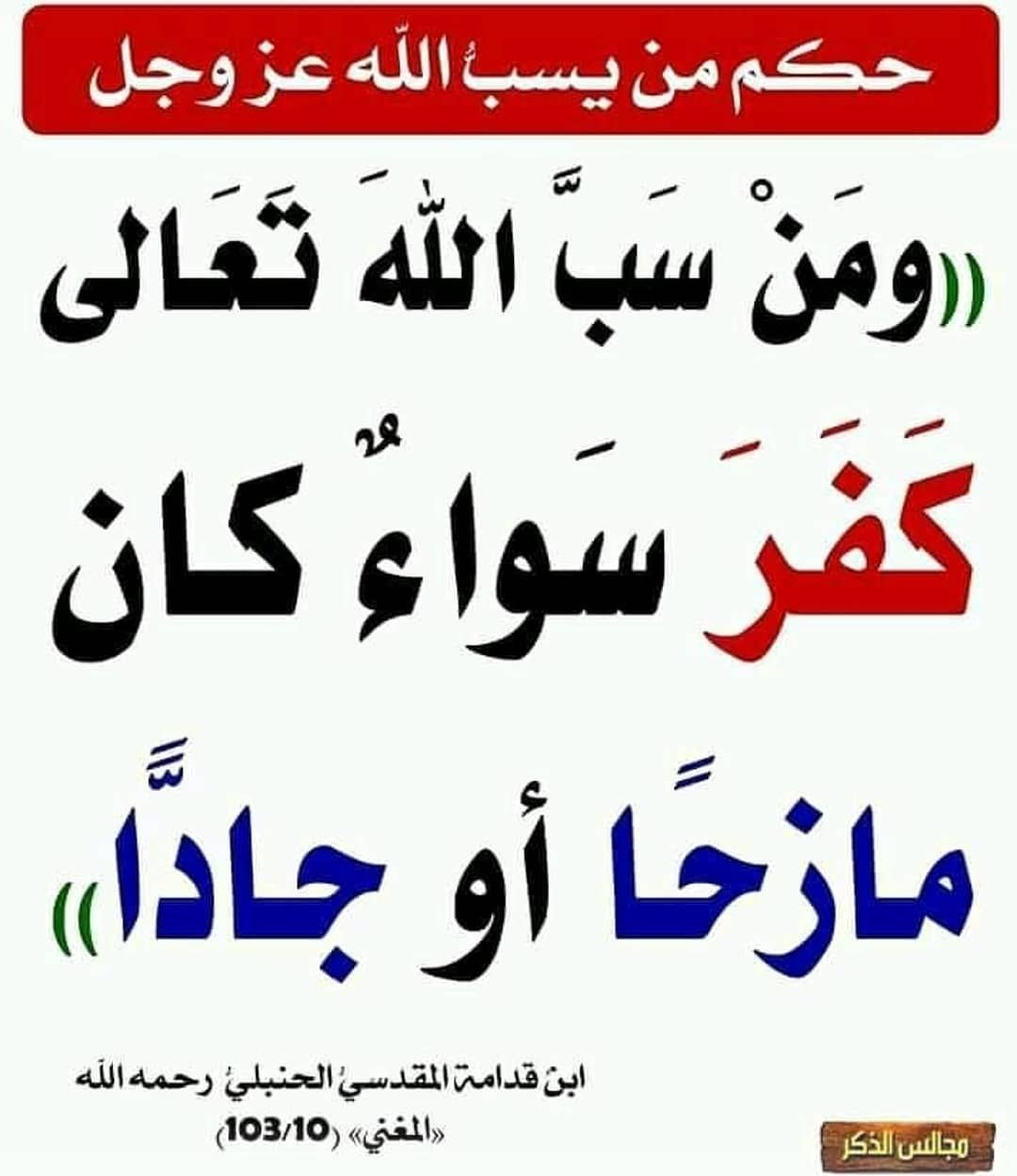 Pin By منوعات مفيدة On إسلاميات Words Quotes Islam Facts Quotes