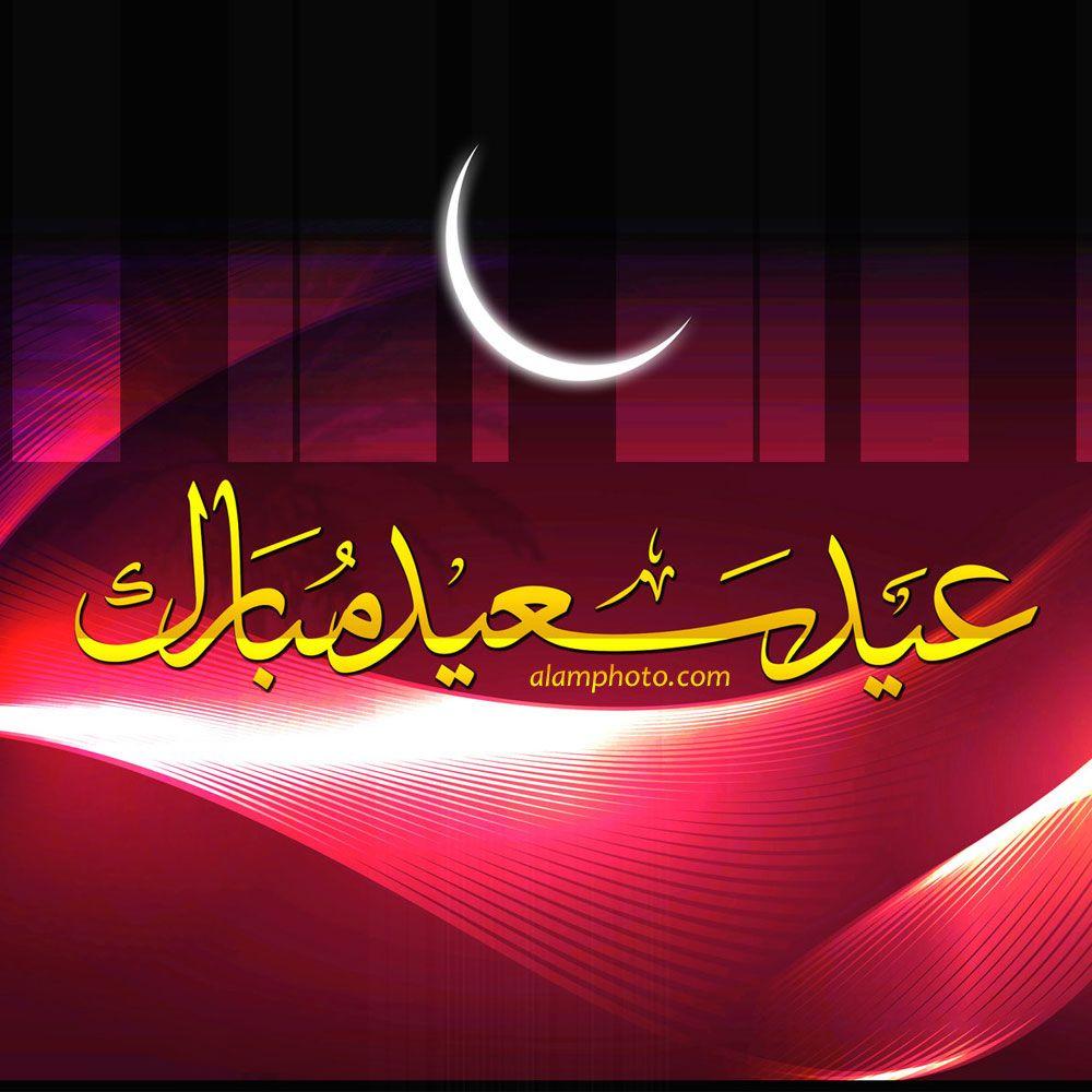صور عيد سعيد مبارك 2021 عالم الصور In 2021 Neon Signs Image Neon