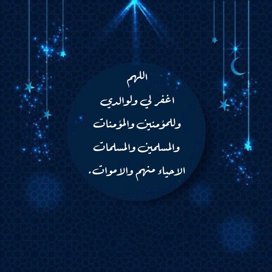 اللهم اغفر لي ولوالدي وللمؤمنين والمؤمنات والمسلمين والمسلمات الاحياء منهم والاموات دعاء الله Holy Quran Poster Hadith Sharif