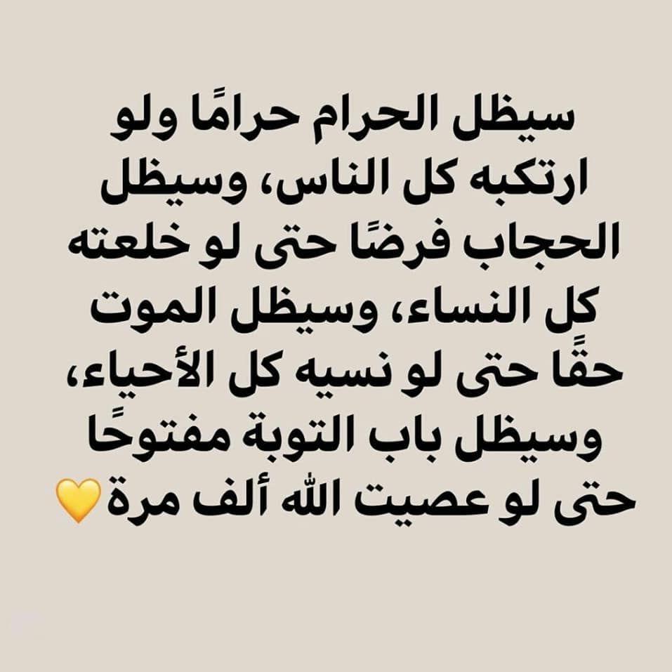 أدعية و أذكار تريح القلوب تقرب الى الله Words Arabic Quotes Cute Baby Animals