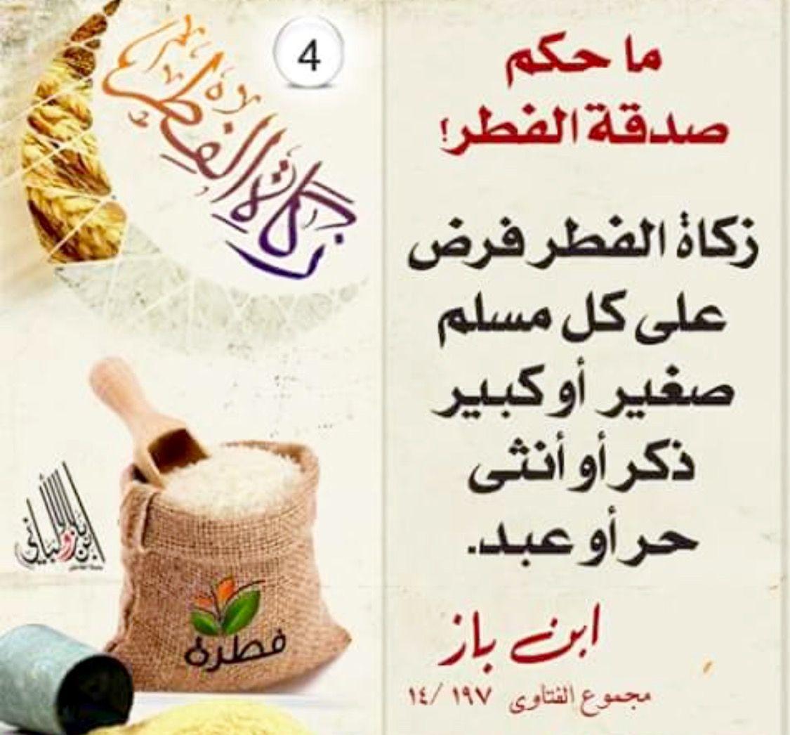Desertrose زكاة الفطر Ramadan Kareem Ramadan Kareem Ramadan Food