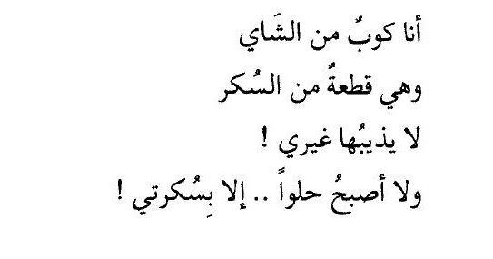 أنا كوب الشاي وهي من رواية أحب وكفى لـ محمد السالم Coffee Love Quotes Words Quotes Queen Quotes