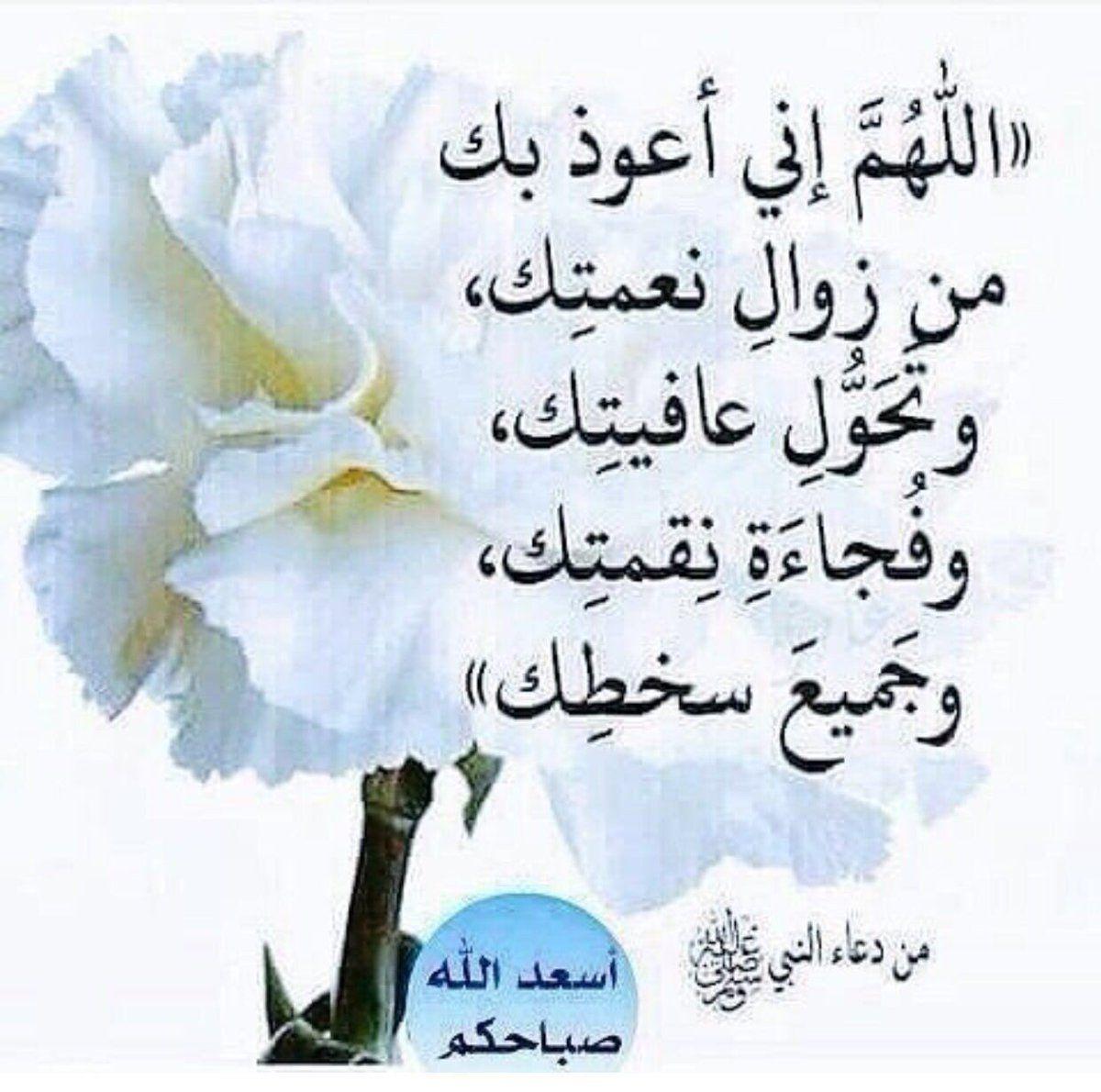 من دعاء النبي صلى الله عليه وسلم Beautiful Morning Messages Islamic Quotes Wallpaper Good Morning Arabic