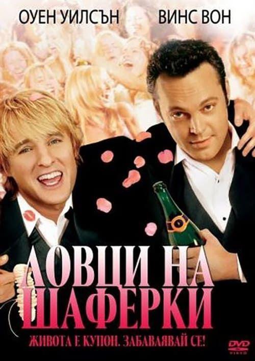 Watch Wedding Crashers 2005 Full Movie Online Free Movies 2018 Hd
