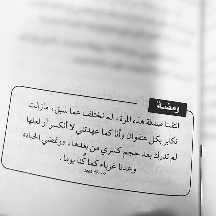 وتمضي الحياة Lines Quotes Arabic Quotes Quotes