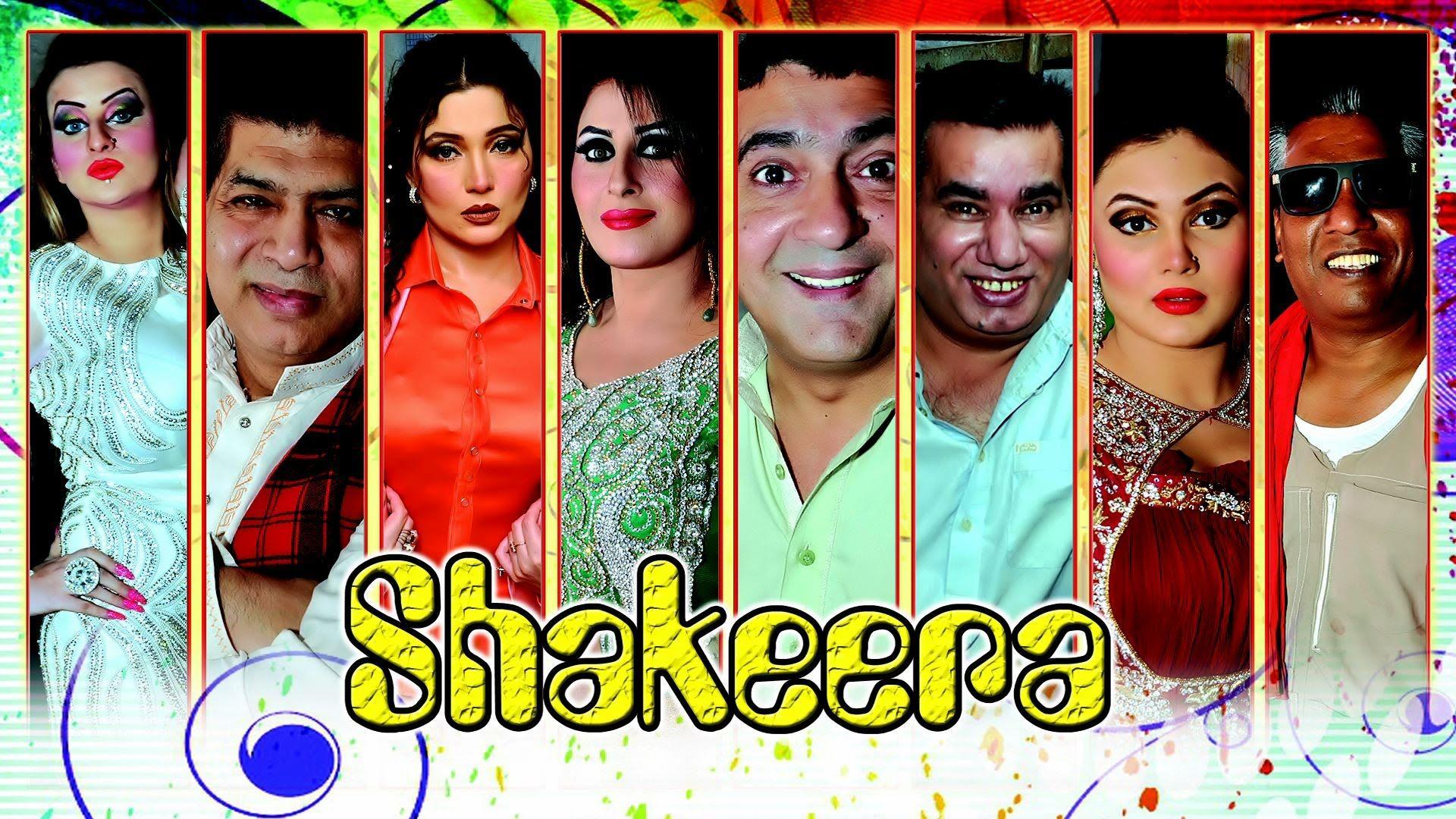 View and download Latest full comedy Pakistani Punjabi Stage drama SHAKEERA (Full Drama) , Stage shows and Latest sexy punjabi mujra of all Stage Dancer.