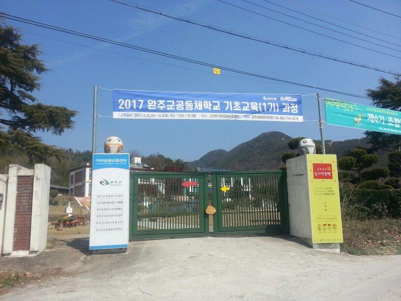 전북 완주 지역경제순환센터